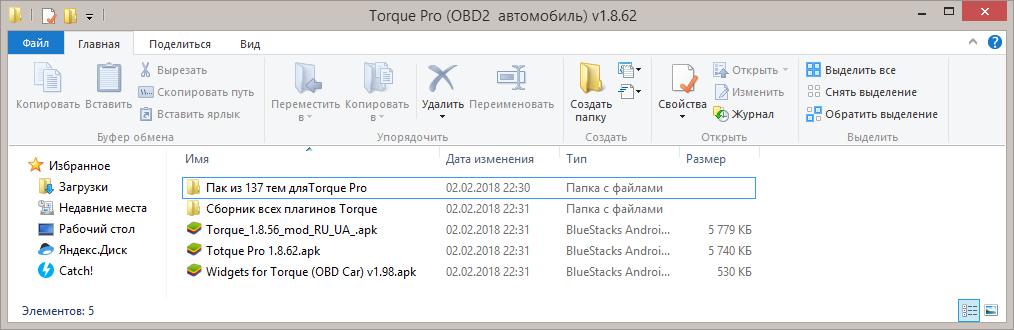 Скрин папки_v1.8.62