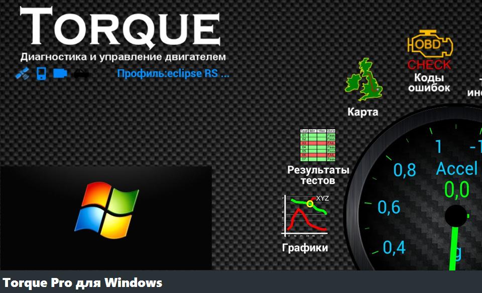 Скачать Torque Pro для Windows